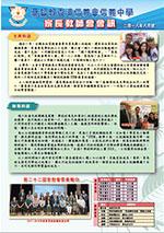 Newsletter17-18
